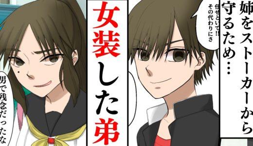 【漫画】姉をストーカーから守るために双子の弟が女装してストーカー撃退した結果…「女じゃなくて残念だったな!」【スカッとする話】