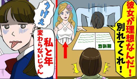【漫画】娘と年の変わらない相手と浮気する旦那「彼女が理想なんだ!別れてくれ」→言われたとおりにした結果!