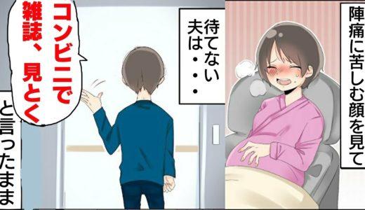 【漫画】何をしても冷たく返される夫→頭にきたのである行動に!→結果、自分に返ってきた夫の姿にスカッとする話