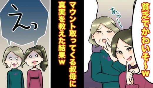 【漫画】伯母さんが事あるごとに私にマウントとってくるから真実を教えてやった結果www【マンガ動画】