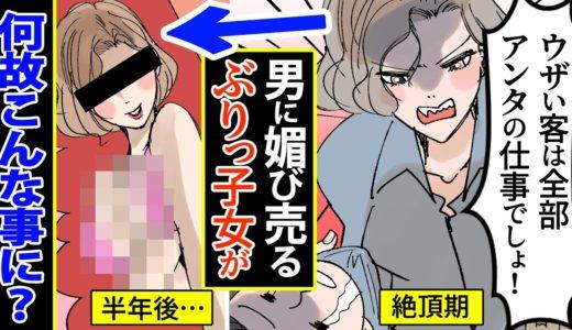 【漫画】ぶりっ子バイトの勘違い女! 男性の前でだけいい顔して、裏ではやりたい放題!→その結果がこれとはww<スカッとする話>【マンガ動画】