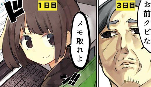 【漫画】新社会人が絶対に覚えておくべきこと5選【マンガ動画】