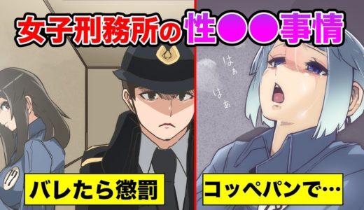 【漫画】女子刑務所の秘密!バレたら懲罰!トイレでこっそり、、、(マンガ動画)