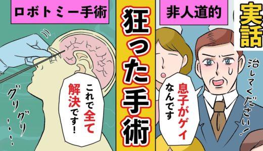 【漫画】世界最悪のノーベル賞【ロボトミー手術】【実話】