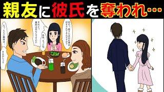 【漫画】親友「あなたの彼氏を絶対に譲る気はない」私「…」→上司から紹介され付き合うことになった彼氏を親友に紹介したら…