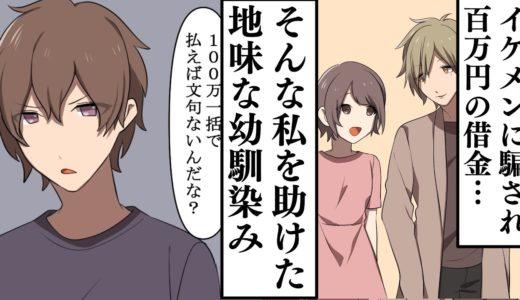 【漫画】イケメンの彼氏に騙されて100万円の借金…そんな私を救ってくれた幼馴染み「100万ぐらいで君を助けられるなら安いもんだよ」【感動する話】