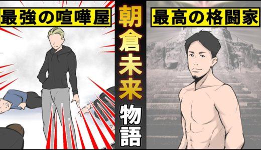 【漫画】朝倉未来物語。路上の伝説と呼ばれた男がスターになるまで【マンガ動画】