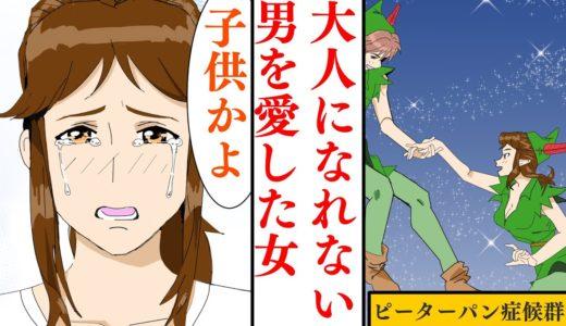 【漫画】ピーターパン症候群の男を愛するとどうなるのか?大人になれない子供のまま男…【感動する話】