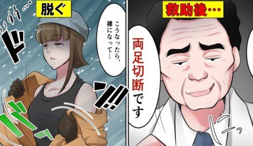 【漫画】もし雪山で遭難したらどうなるのか…?【マンガ動画】