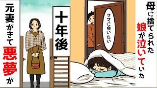 【漫画】不倫相手と海外に逃亡した元妻。捨てられた娘は布団の中で声を押し殺して泣いていた。