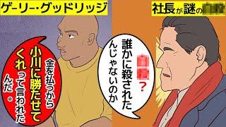 (実話) 格闘技団体PROUDEの闇を漫画にしてみた(マンガで分かる)