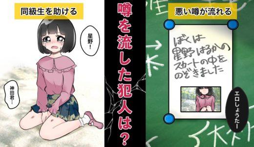 【漫画】息子の噂を流した黒幕は誰だ? 母親がたどりついた驚きの真実とは!