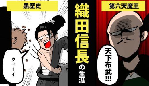 【漫画】織田信長の生涯を9分で簡単解説!【日本史マンガ動画】