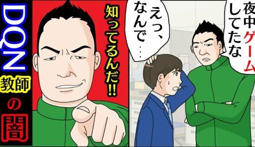 【漫画】DQN教師が何故か生徒のことを知っている→学校中に誰もが予想出来なかったDQNの闇が!【マンガ動画】二本仕立て