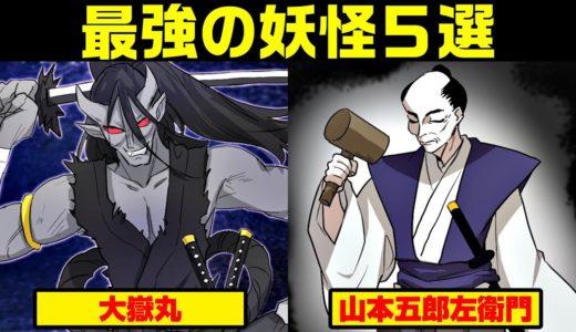 【漫画】最強の妖怪5選【都市伝説】