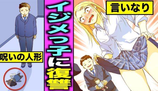 """【漫画】生意気な女子高生を""""呪いの人形""""で操ったらどうなるのか?"""
