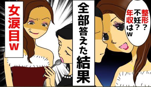 【漫画】「整形?不妊?年収は?w」同窓会で絡んでくる女に全部答えた結果www