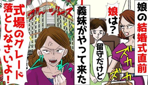 【漫画】娘の結婚式間近で義妹が「式場のグレード落としなさい!うちの娘が惨めになるでしょう!」→同じ親戚が出席した結果!