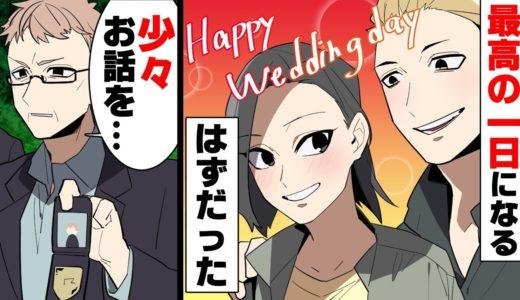 【漫画】「な、何で○○が...」結婚式前日夜、突然訪問して来た○○。全く見知らぬ二人に...→そして解決しないまま結婚式が始まり...