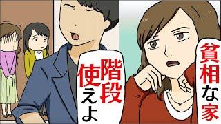 【漫画】私を見下していた同僚と妹が住むタワーマンションで遭遇。タワマンを自慢していたマウント女は意外な暮らしをしていた…【マンガ動画】【スカッとする話】