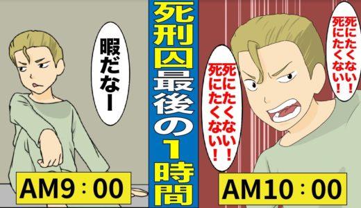 【漫画】2人の死刑囚の最後の1時間を比較してみた【マンガ動画】