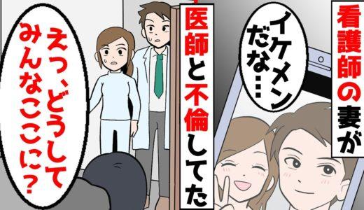【漫画】看護師の妻が医師と不倫→俺有責で離婚する為に、でっち上げの証拠作りに勤しむ妻だったが…