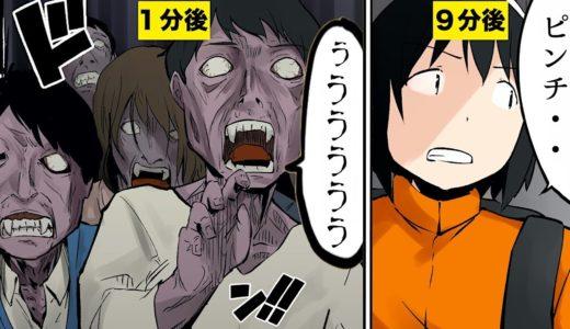 【漫画】人類滅亡して最後の1人になったら?【マンガ動画】