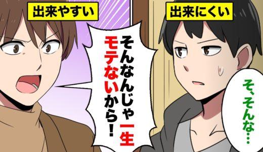 【漫画】彼女が出来やすい男性と出来にくい男性の違い【マンガ動画】