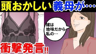 【漫画】不妊に悩む嫁に姑が「私の下着を着て誘ってみなさい」→義母の衝撃発言に嫁は絶句。そして夫は…【マンガ動画】