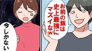 【漫画】亭主関白な夫が親戚一同に私がダメ嫁だと語っていた。私「今しかない」→数分後、夫は号泣!涙の謝罪会見にwww【マンガ動画】