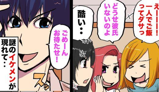 【漫画】DQNギャル「あの女1人でパンケーキ食べに来てる!」私「・・・」知らないイケメン「お待たせー!」【マンガ】