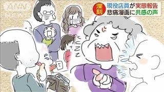 現役店員の悲痛な叫びを漫画化 その実態に共感の声(20/04/14)