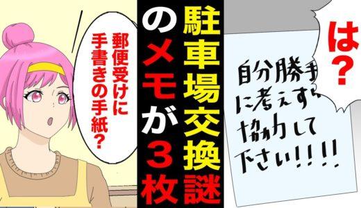 【漫画】入居したマンションで郵便受けに謎の手書きメモ「駐車場を交換してください!自分勝手に考えずに協力してください!」→ご近所さんに聞いてみると…