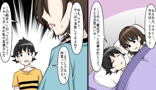【漫画】夜の行為を頑なに拒否る彼。浮気を疑った私はある計画を立てた。するととんでもない事実が・・・