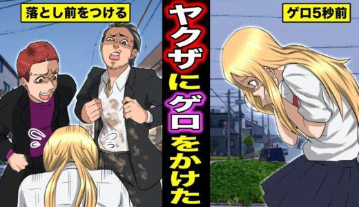 【漫画】間違えてヤクザに嘔吐してしまった金髪ハーフ美女…ヤクザに落とし前をつけろと言われ大変な事になった女とは?