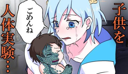 【アニメ】闇医者に子供を預けた結果・・・【漫画】