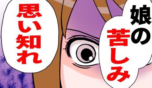 【漫画動画】「アレルギーは食べれば治る!」担任の謎の持論で無理やり食べさせた結果、娘が緊急入院。→娘にあるものを持たせた結果・・・【スカッとする話】