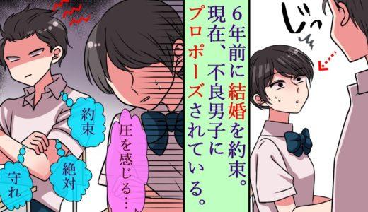 【漫画】転校初日から、クラス1の不良男子にプロポーズされた。普通の女子高生として波風立てず生きていきたいのに、どうしてこんなことに・・・?