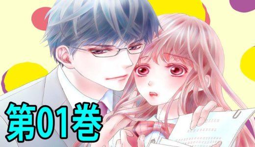 【恋愛アニメ漫画】OLが酔ってホテルに連行された 第01巻