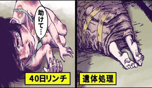 【衝撃実話】女子高生コンクリート詰め事件を漫画化。史上最悪の少年犯罪【マンガ動画】