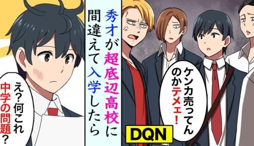 【漫画】秀才が間違って超底辺DQN高校に入学するとどうなるのか?【マンガ動画】