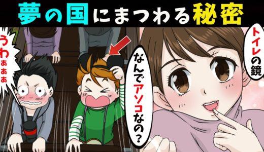 【漫画】ディズニーランド(ディズニーシ―)にまつわる秘密6選