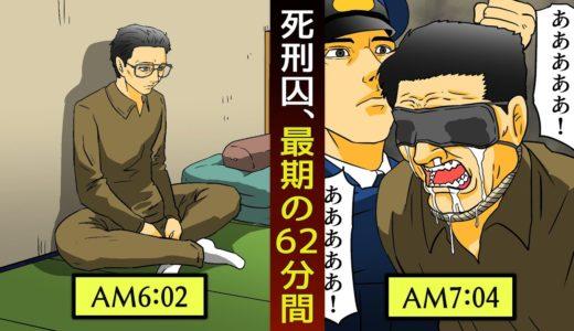【漫画】17人殺傷の死刑囚、最期の62分間。【秋葉原通り魔事件】
