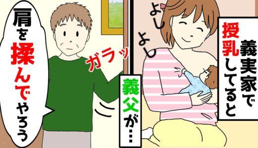 【漫画】授乳してると義父が故意に部屋に入ってきて...義父「肩を揉んでやる」夫に訴えるも→夫「親父を変態扱いするな!」