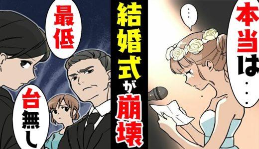 【漫画】結婚式を台無しにするDQN新郎→スピーチで突然号泣する新婦→会場はパニックになり…【マンガ動画】【スカッとする話】