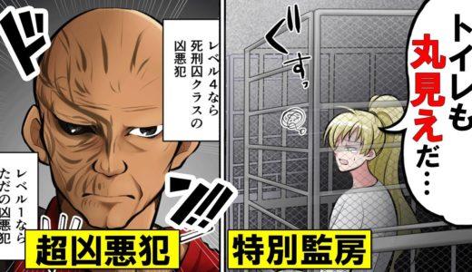 【漫画】アメリカ一危険な刑務所『サン・クエンティン』の囚人はどんな生活を送るのか?【マンガ動画】