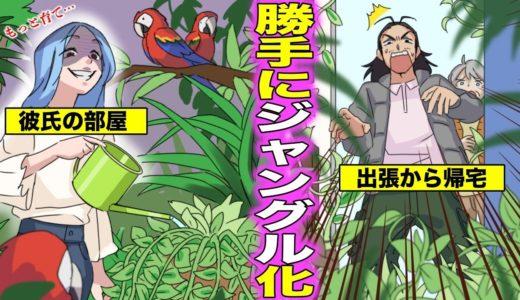 【漫画】勝手に部屋をジャングル化する女と付き合うとどうなるのか?出張から帰ると部屋の原形がなくなっていた・・・(マンガ動画)
