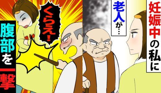 【漫画】妊娠中の私のお腹を老人が「くらえ!」→わがまま爺さんが暴走した結果…<スカッとする話>