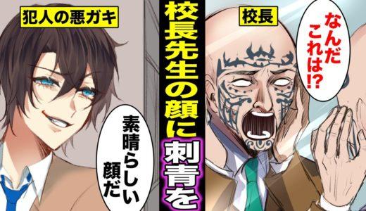 【漫画】生徒にバカにされている校長先生にタトゥーを入れてあげるとどうなるのか?校長先生の顔にタトゥーを入れた悪ガキの末路・・・(マンガ動画)