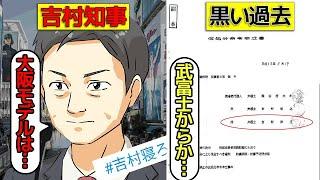 吉村知事の闇を漫画にしてみた(マンガで分かる)